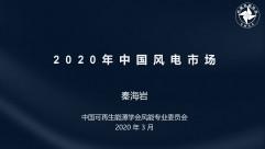 秦海岩:解析2020年风电发展政策(附PPT全文)