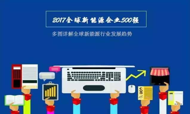 2017全球新能源企业500强榜单发布!