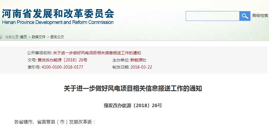 河南省发改委:关于进一步做好风电项目相关信息报送工作的通知